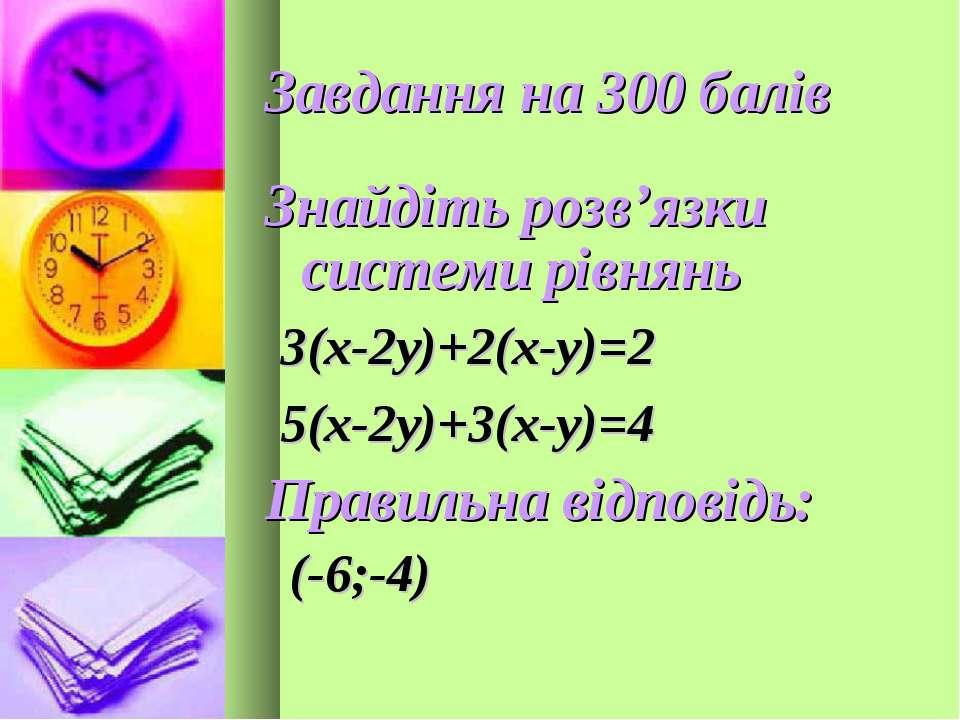 Завдання на 300 балів Знайдіть розв'язки системи рівнянь 3(х-2у)+2(х-у)=2 5(х...