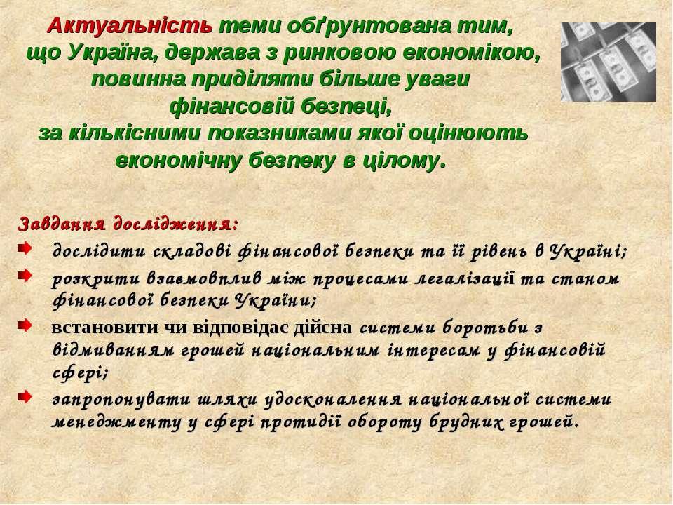 Завдання дослідження: дослідити складові фінансової безпеки та її рівень в Ук...