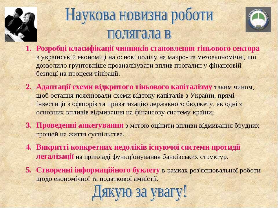 Розробці класифікації чинників становлення тіньового сектора в українській ек...