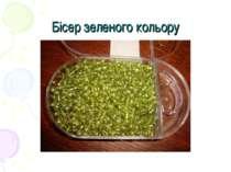 Бісер зеленого кольору