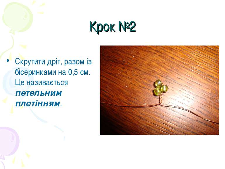 Крок №2 Скрутити дріт, разом із бісеринками на 0,5 см. Це називається петельн...