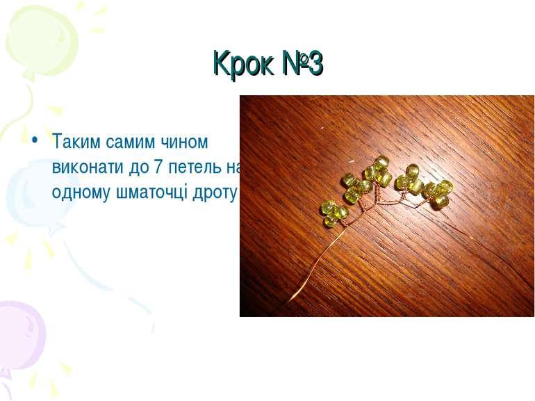 Крок №3 Таким самим чином виконати до 7 петель на одному шматочці дроту.