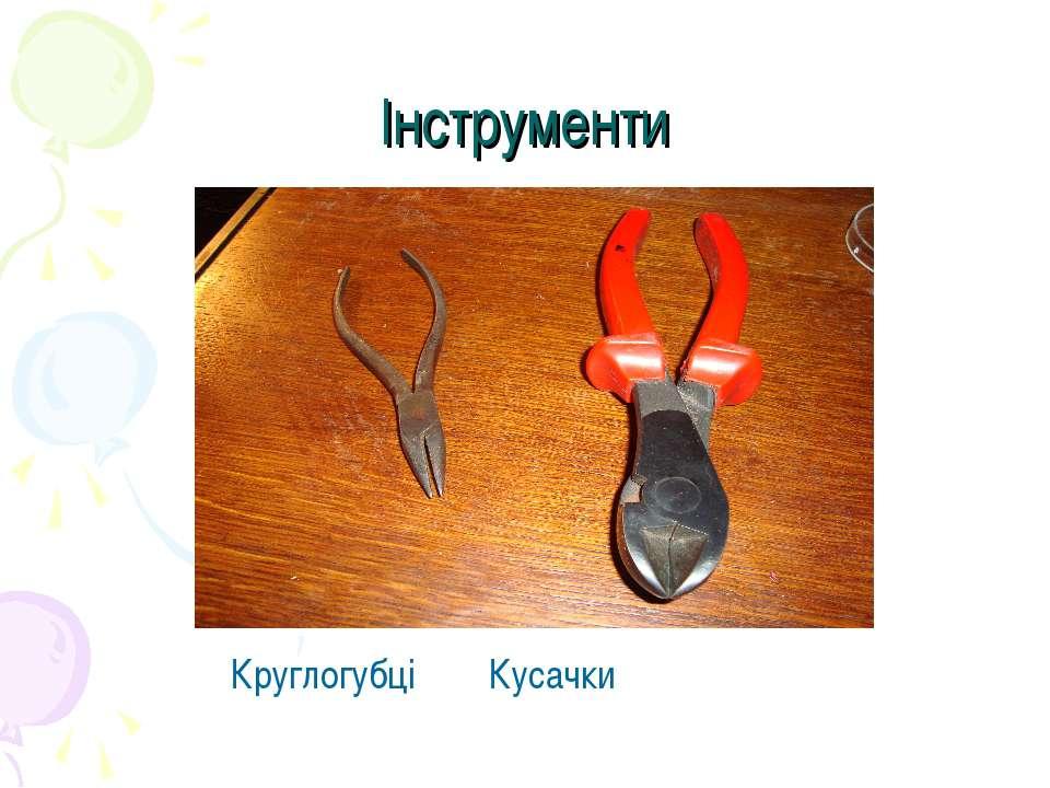 Інструменти Круглогубці Кусачки