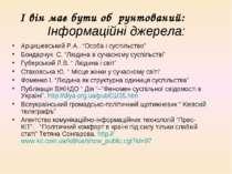 """Інформаційні джерела: Арцишевський Р.А.. """"Особа і суспільство"""" Бондарчук С. """"..."""
