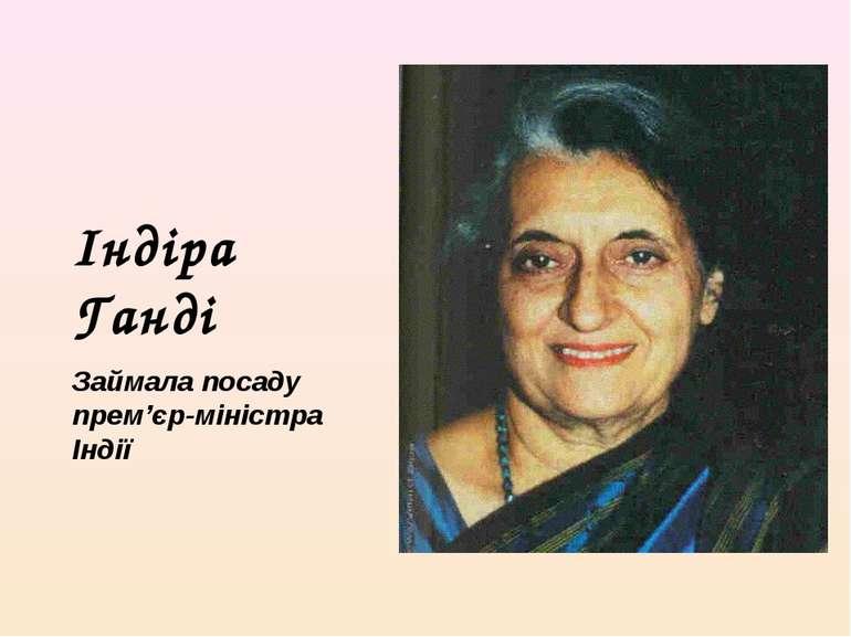 Індіра Ганді Займала посаду прем'єр-міністра Індії