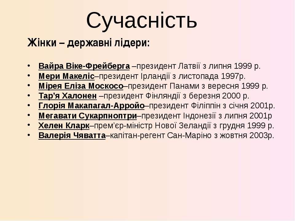 Сучасність Жінки – державні лідери: Вайра Віке-Фрейберга –президент Латвії з ...