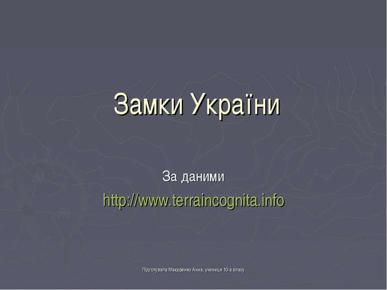 Замки України За даними http://www.terraincognita.info Підготувала Макаренко ...