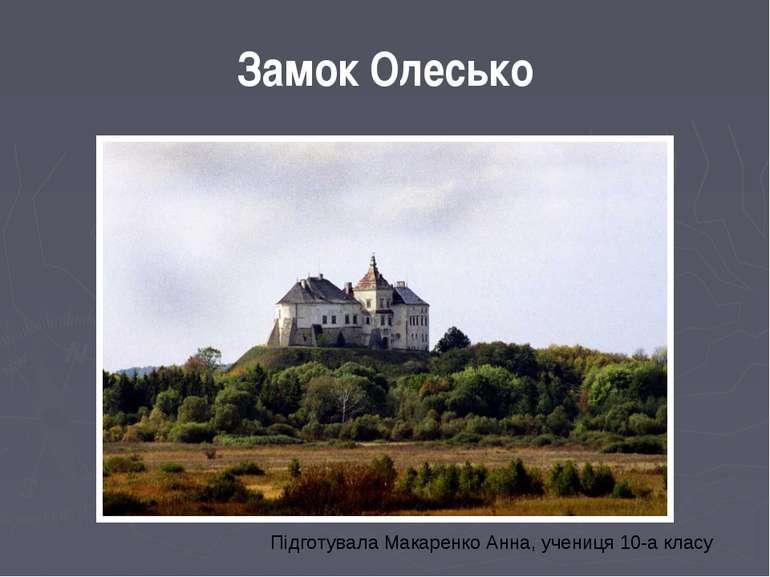 Замок Олесько Підготувала Макаренко Анна, учениця 10-а класу