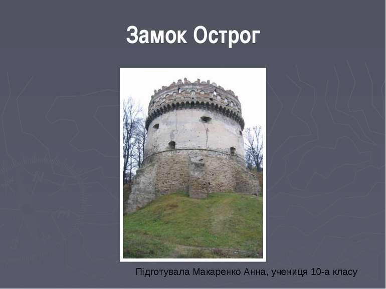 Замок Острог Підготувала Макаренко Анна, учениця 10-а класу
