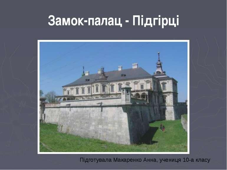Замок-палац - Підгірці Підготувала Макаренко Анна, учениця 10-а класу