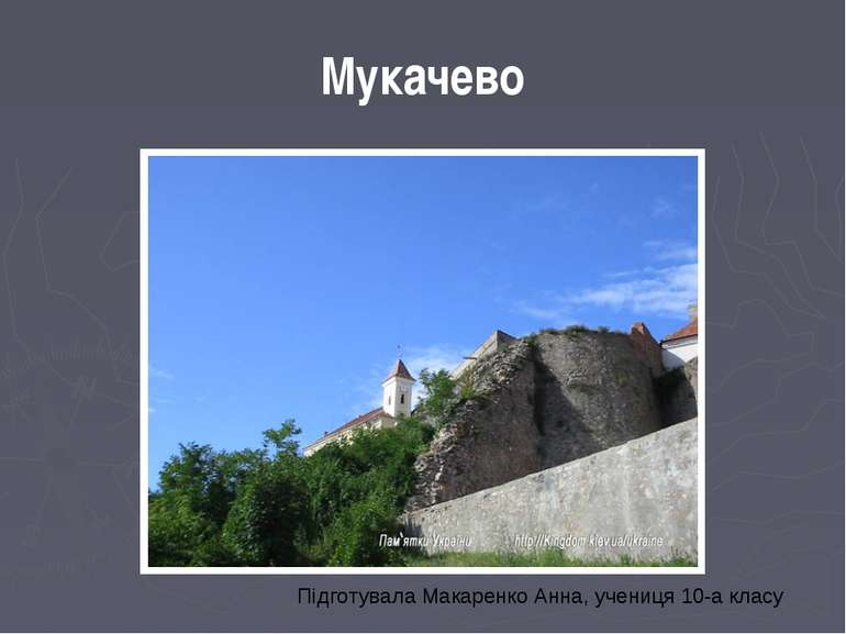 Мукачево Підготувала Макаренко Анна, учениця 10-а класу