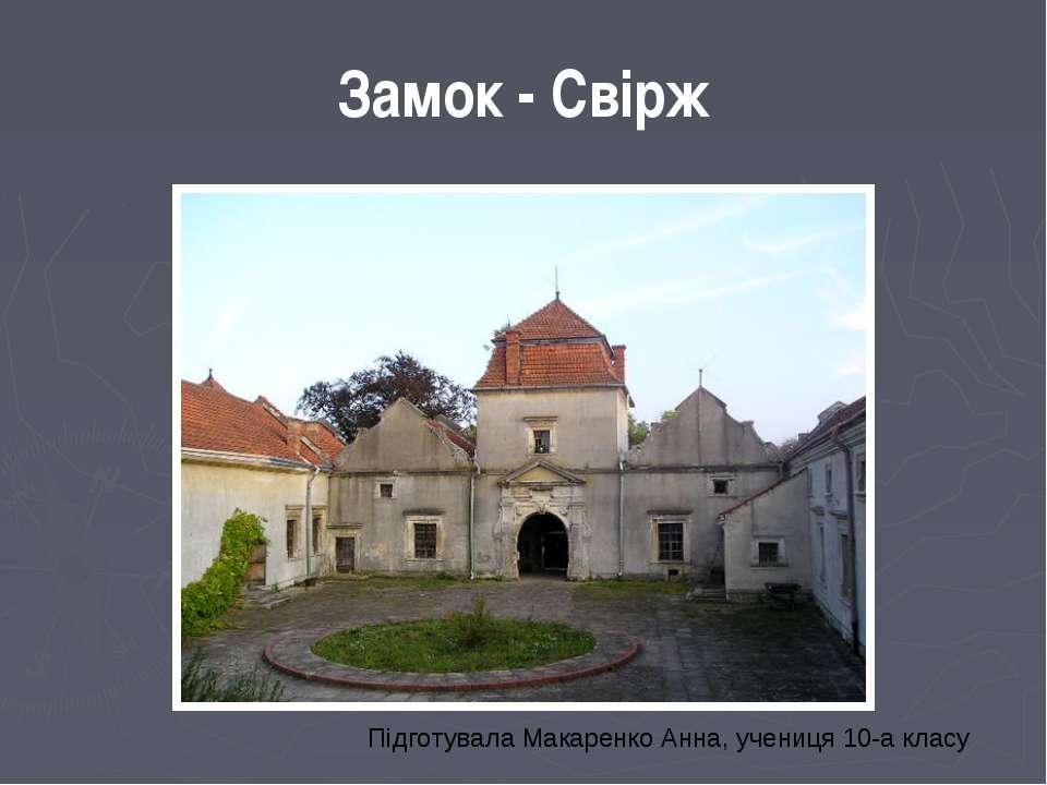 Замок - Свірж Підготувала Макаренко Анна, учениця 10-а класу
