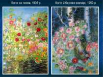 Квіти за тином, 1935 р. Квіти й берізки ввечері, 1950 р.