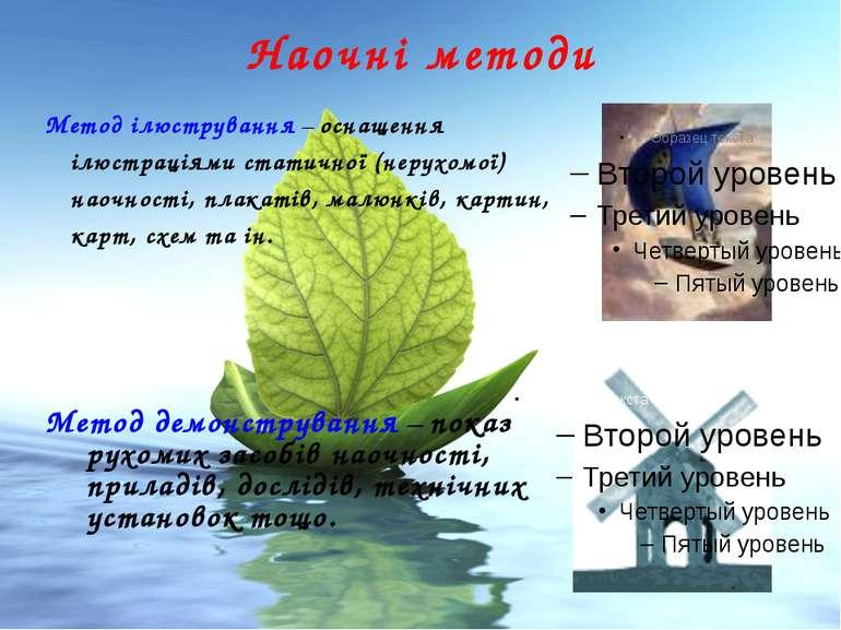 Список використаної літератури Кузьмінський А.І. Педагогіка вищої школи:Навч....
