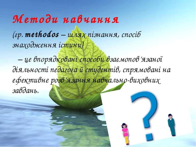 Методи навчання (гр. methodos – шлях пізнання, спосіб знаходження істини) – ц...