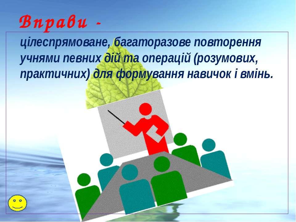 Вправи - цілеспрямоване, багаторазове повторення учнями певних дій та операці...
