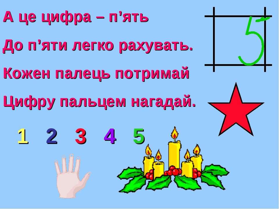 А це цифра – п'ять До п'яти легко рахувать. Кожен палець потримай Цифру пальц...