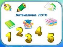 http://edu-teacherzv.ucoz.ru Математичне ЛОТО