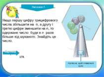 http://edu-teacherzv.ucoz.ru Якщо першу цифру трицифрового числа збільшити на...