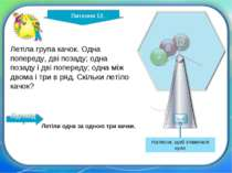 http://edu-teacherzv.ucoz.ru Летіла група качок. Одна попереду, дві позаду; о...