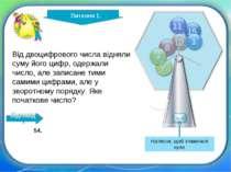 http://edu-teacherzv.ucoz.ru Від двоцифрового числа відняли суму його цифр, о...