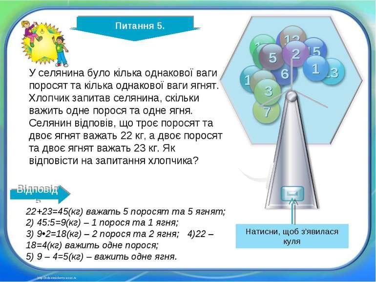 http://edu-teacherzv.ucoz.ru 22+23=45(кг) важать 5 поросят та 5 ягнят; 2) 45:...