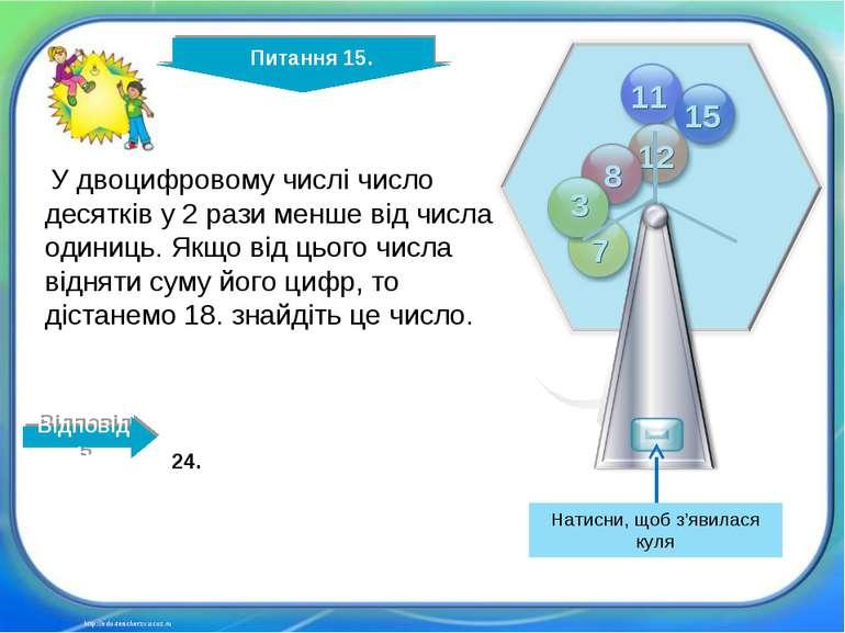 http://edu-teacherzv.ucoz.ru У двоцифровому числі число десятків у 2 рази мен...