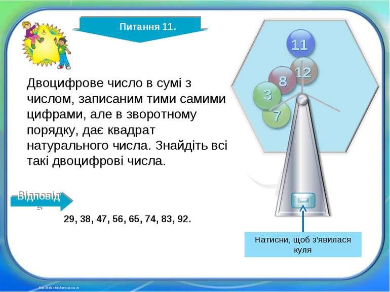 http://edu-teacherzv.ucoz.ru Двоцифрове число в сумі з числом, записаним тими...