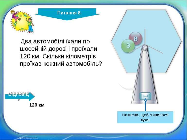http://edu-teacherzv.ucoz.ru Два автомобілі їхали по шосейній дорозі і проїха...