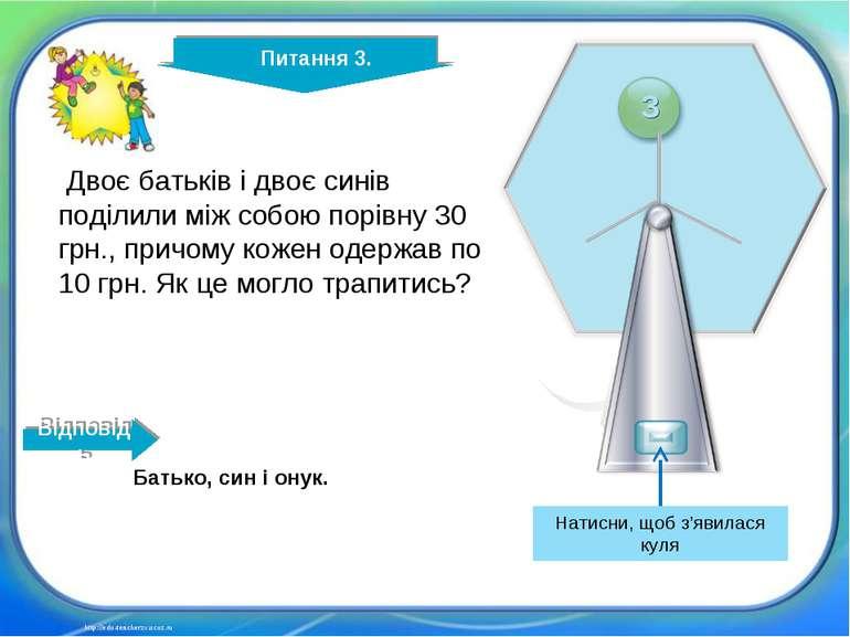 http://edu-teacherzv.ucoz.ru Двоє батьків і двоє синів поділили між собою пор...