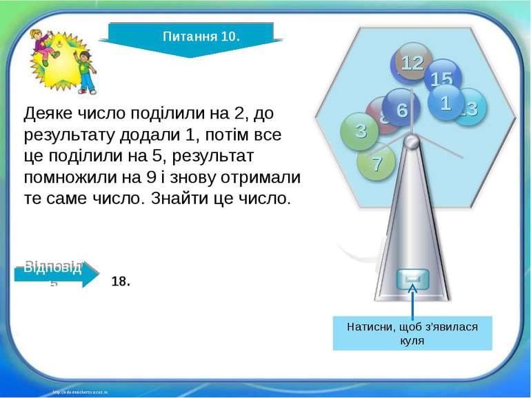 http://edu-teacherzv.ucoz.ru Деяке число поділили на 2, до результату додали ...