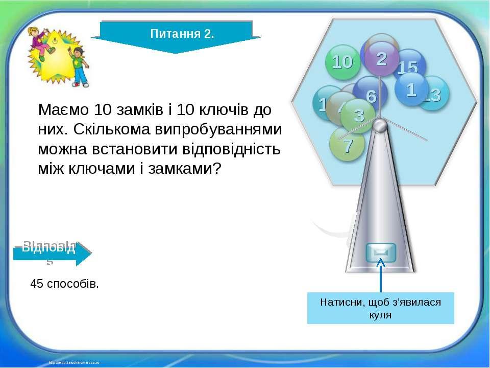 http://edu-teacherzv.ucoz.ru Маємо 10 замків і 10 ключів до них. Скількома ви...