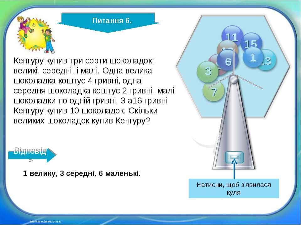 http://edu-teacherzv.ucoz.ru Кенгуру купив три сорти шоколадок: великі, серед...