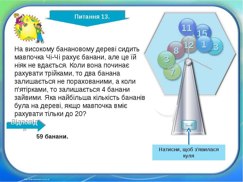 http://edu-teacherzv.ucoz.ru 59 банани. На високому банановому дереві сидить ...