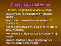 Репродуктивний метод Ознаки репродуктивного методу: Знання учням пропонуються...
