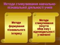 Методи стимулювання навчально-пізнавальної діяльності учнів Методи формування...