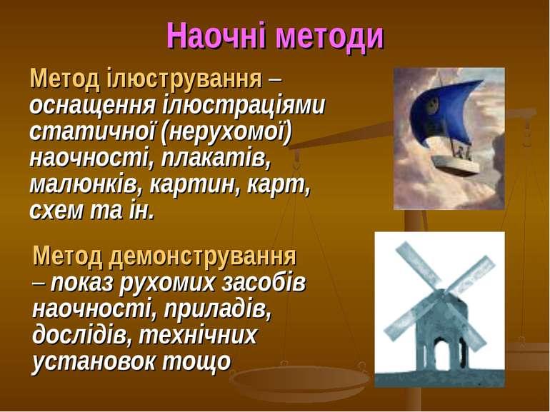 Наочні методи Метод ілюстрування – оснащення ілюстраціями статичної (нерухомо...