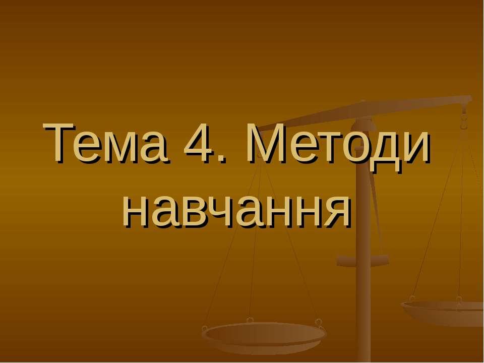 Тема 4. Методи навчання