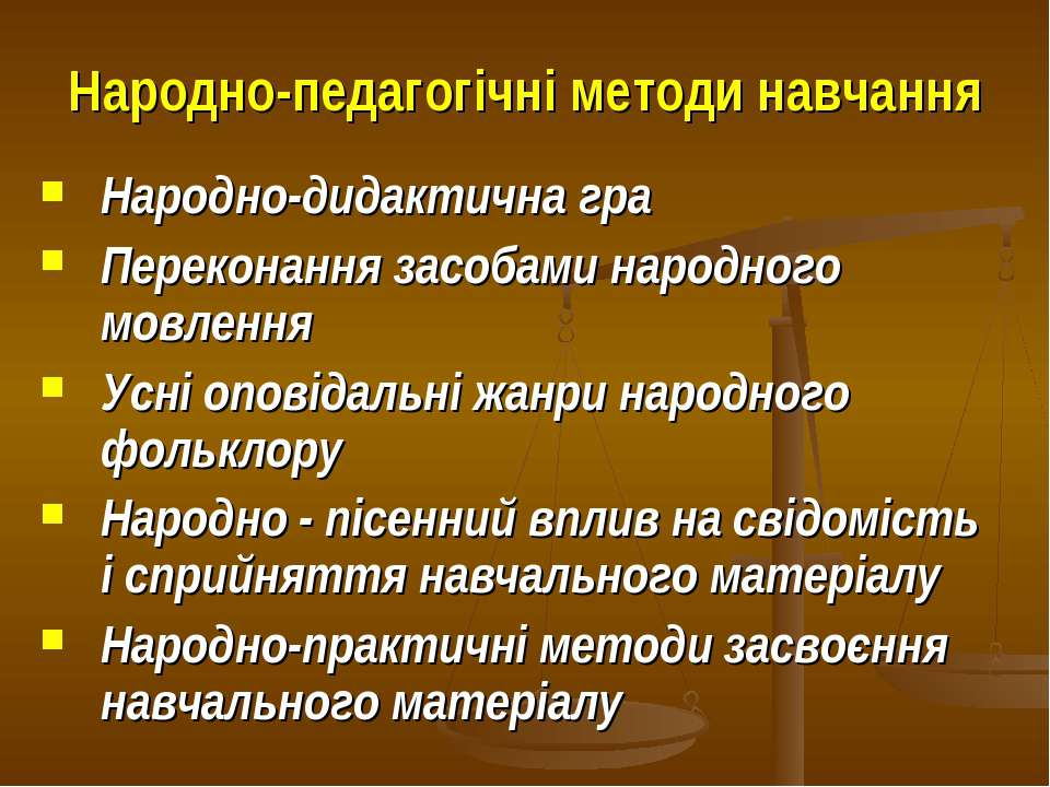 Народно-педагогічні методи навчання Народно-дидактична гра Переконання засоба...