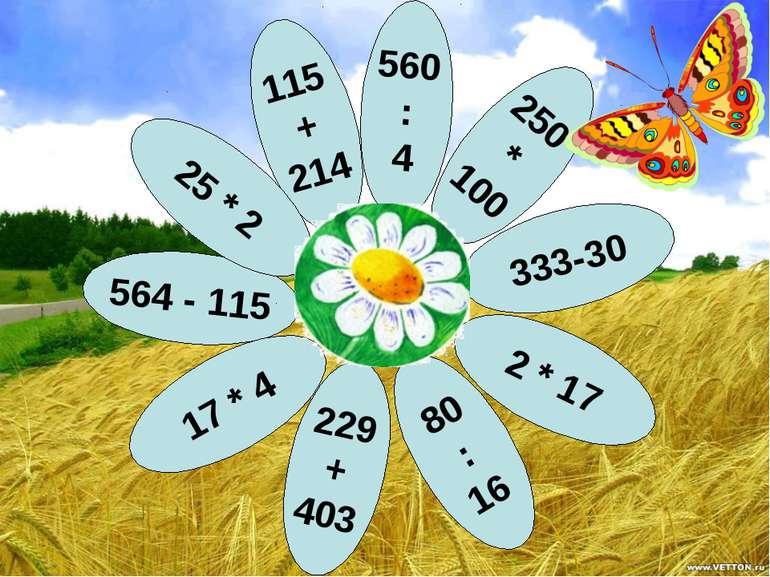 564 - 115 17 * 4 229 + 403 80 : 16 2 * 17 333-30 250 * 100 560 : 4 115 + 214 ...