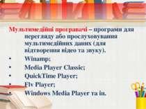 Мультимедійні програвачі – програми для перегляду або прослуховування мультим...