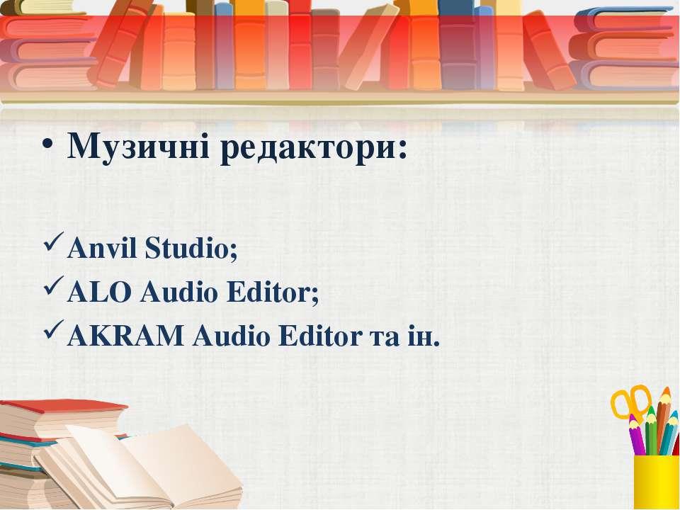 Музичні редактори: Anvil Studio; ALO Audio Editor; AKRAM Audio Editor та ін.