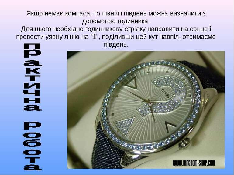 Якщо немає компаса, то північ і південь можна визначити з допомогою годинника...