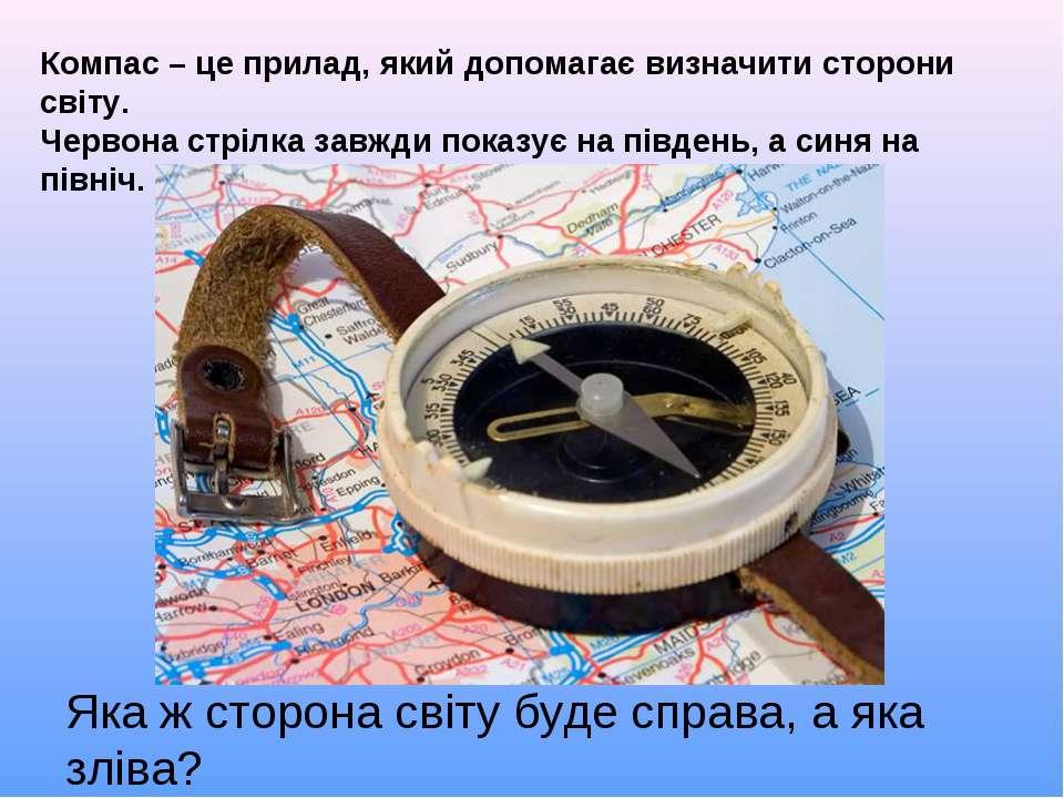 Компас – це прилад, який допомагає визначити сторони світу. Червона стрілка з...