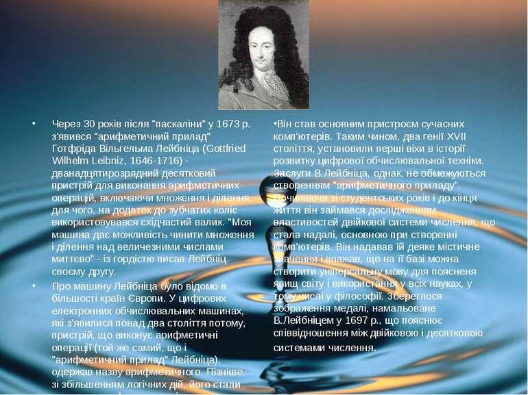 """Через 30 рокiв пiсля """"паскалiни"""" у 1673 р. з'явився """"арифметичний прилад"""" Гот..."""
