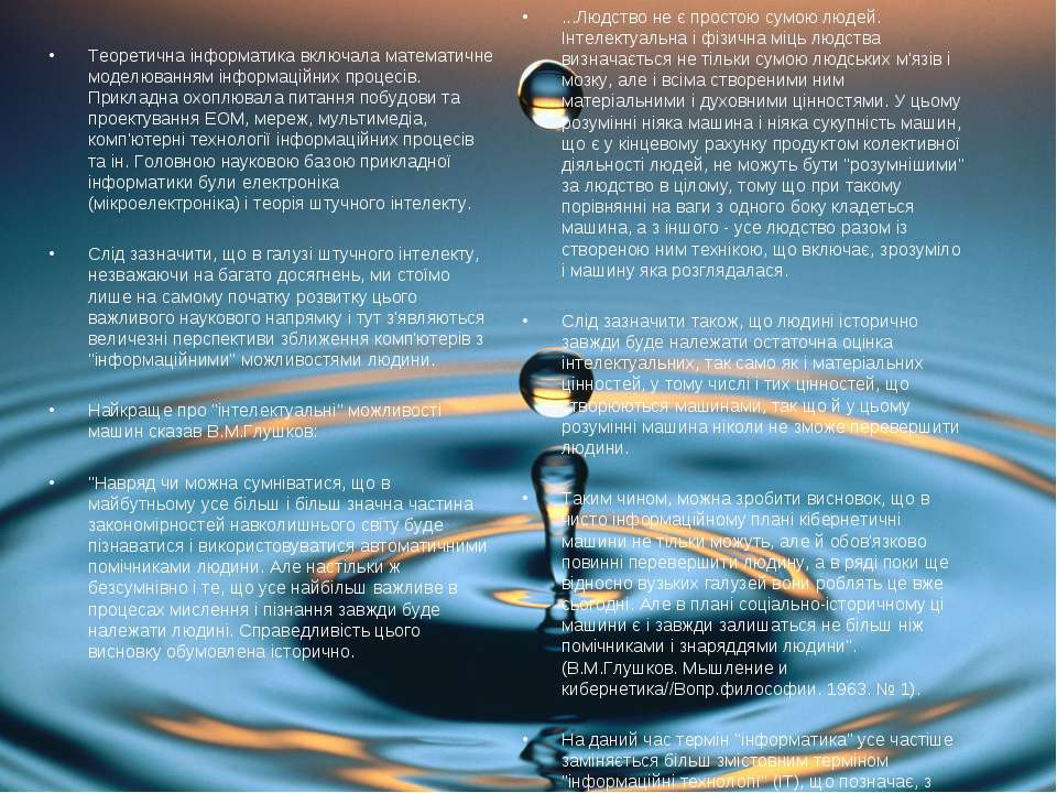 Теоретична iнформатика включала математичне моделюванням iнформацiйних процес...