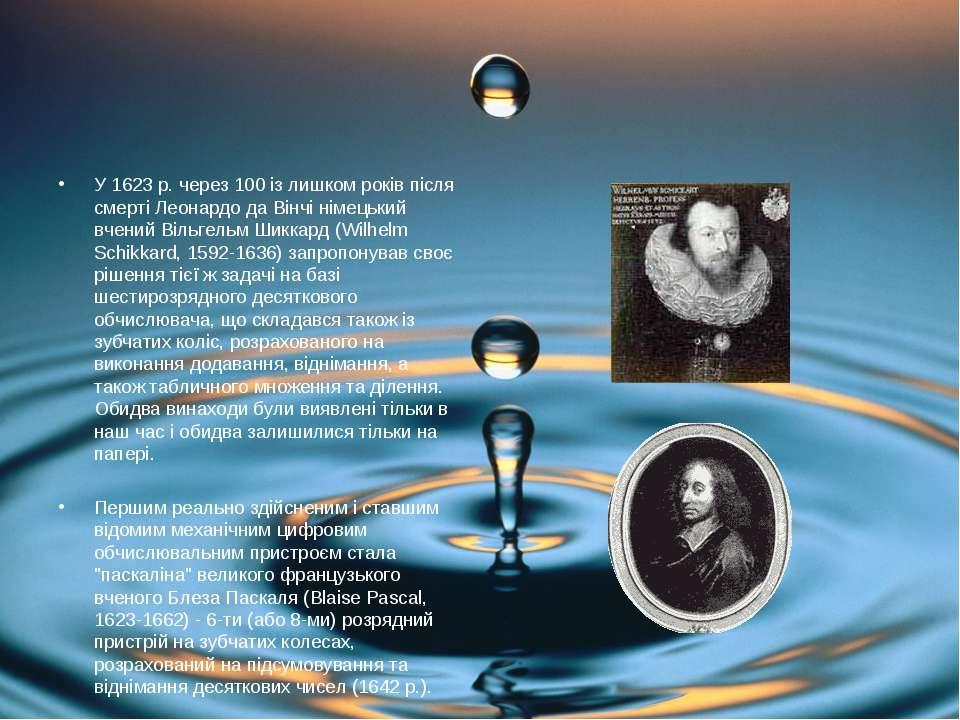 У 1623 р. через 100 iз лишком рокiв пiсля смертi Леонардо да Вiнчi нiмецький ...