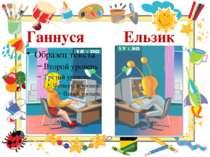 Ганнуся Ельзик