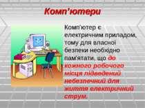 Комп'ютери Комп'ютер є електричним приладом, тому для власної безпеки необхід...