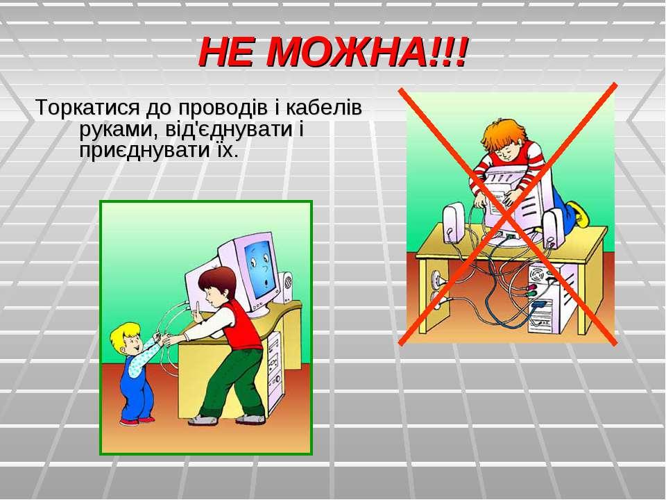 НЕ МОЖНА!!! Торкатися до проводів і кабелів руками, від'єднувати і приєднуват...